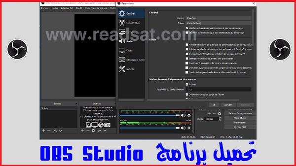 تحميل برنامج OBS Studio للكمبيوتر لعمل البث المباشر وتصوير الشاشة اخر اصدار 2020