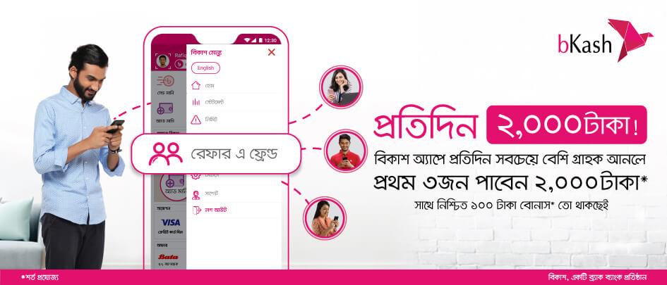 bkash apps reffarels bonus 2020