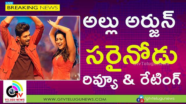Allu Arjun's Sarainodu Movie Review and Rating