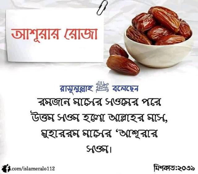 bangla islamic photo download
