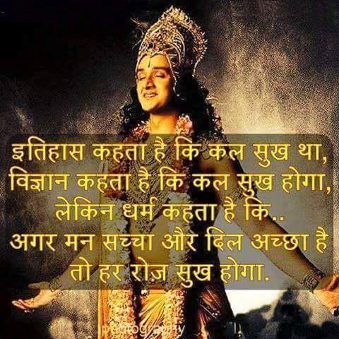 Hindi Quotes of Lord Krishna