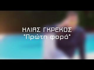 To-neo-single-tou-Ilia-Gkrekou-Prwti-fora