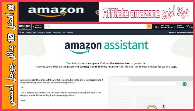 إعلانات عرض أمازون affiliate amazone