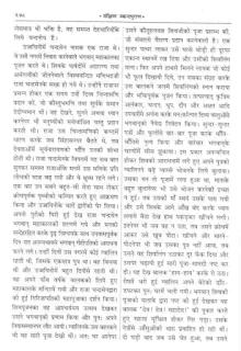 Skand-Puran-in-Hindi-PDF-Book-Free-Download