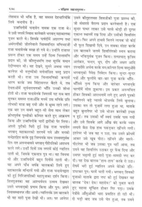 स्कन्द पुराण पीडीऍफ़ पुस्तक हिंदी में | Skand Puran in Hindi PDF Book Free Download