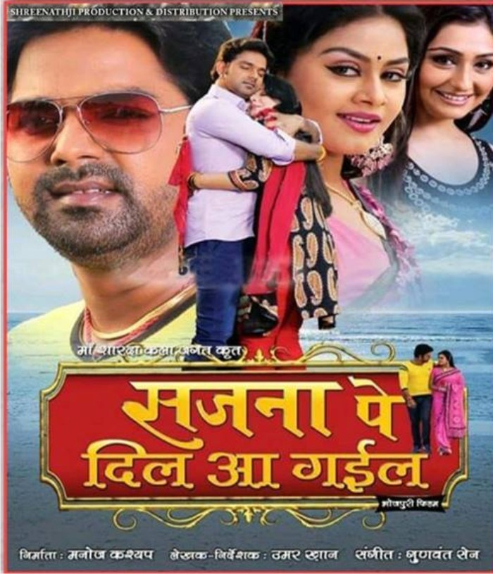 Bhojpuri movie Sajna Pe Dil Aa Gayeel 2019 wiki, full star-cast, Release date, Actor, actress, Song name, photo, poster, trailer, wallpaper