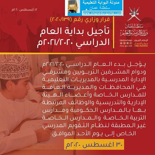 قرار وزاري رقم (٢٠٢٠/١٣٩) بشأن بداية العام الدراسي 2020-2021م