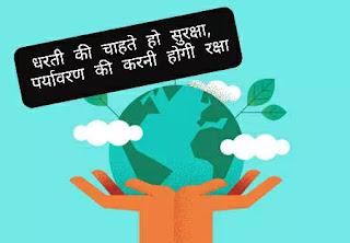 slogan on environment day in hindi