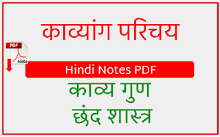 Chhand Hindi Vyakaran Notes
