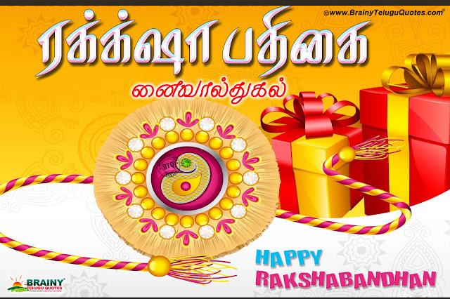 Top Tamil Sister Rakhi Quotes and Images, Best Chennai Gift for Sister on Raksha Bandhan Festival, Top Raksha Bandhan Wishes and Messages in Tamil Language, Top Tamil Raksha Bandhan Greeting cards and E Cards Online, Raksha Bandhan Tamilnadu Gifts and Wishes Online, Raksha Bandhan Tamil Quotes Pics, nice Tamil Raksha Bandhan Online Messages, Good Raksha Bandhan Tamil Kavithai Photos, Raksha Bandhan All Tamil SMS,Beautiful Tamil Raksha Bandhan Wishes and Nice Messages online, Great Tamil Raksha Bandhan Images, Good Tamil Raksha Bandhan Sister Gifts and Top Quotations, Motivated Raksha Bandhan Tamil Kavithai for Tangachi, Tamil Sister Sentiment Quotes and Kavithai on Raksha Bandhan, Best Sister and Brother Love Raksha Bandhan Images, Strong Raksha Bandhan Tamil Kavithai.