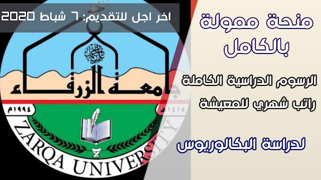 منحة ممولة بالكامل مقدمة من صندوق مدد للطلاب السوريين للدراسة في جامعة الزرقاء بالإردن