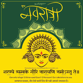 Navratri Sms Wishes in Hindi 2020 Images : Maa Ka Aashirvad, Mata ki Wishes, Quotes, Whatsapp Messages, Shayari In Hindi, Navratri Wishes,Images, Sms, Quotes, Messages