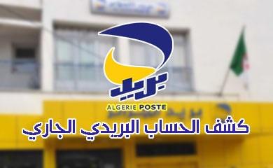 نموذج طلب خطي لاستخراج كشف الحساب البريدي الجزائري الجاري CCP