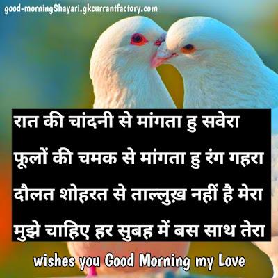 Good Morning Shayari for Love, Good Morning Love Shayari, Good Morning Love Shayari for Girlfriend in Hindi, Good Morning Love Shayari Images, Good Morning Love Quotes Hindi