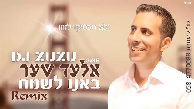 אלעד שער באנו לשמח - רמיקס רשמי