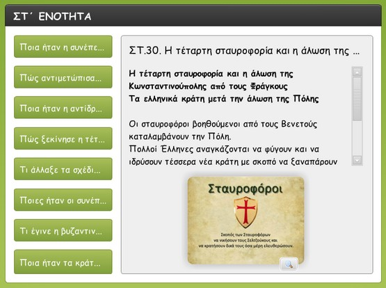 http://atheo.gr/yliko/ise/f30/interaction.html
