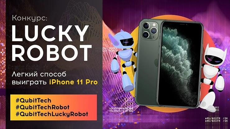 Конкурс Lucky Robot от QubitTech