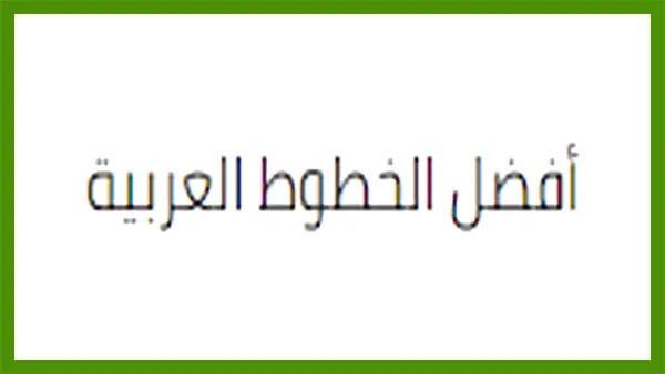 خط ويب Cairo Web Font
