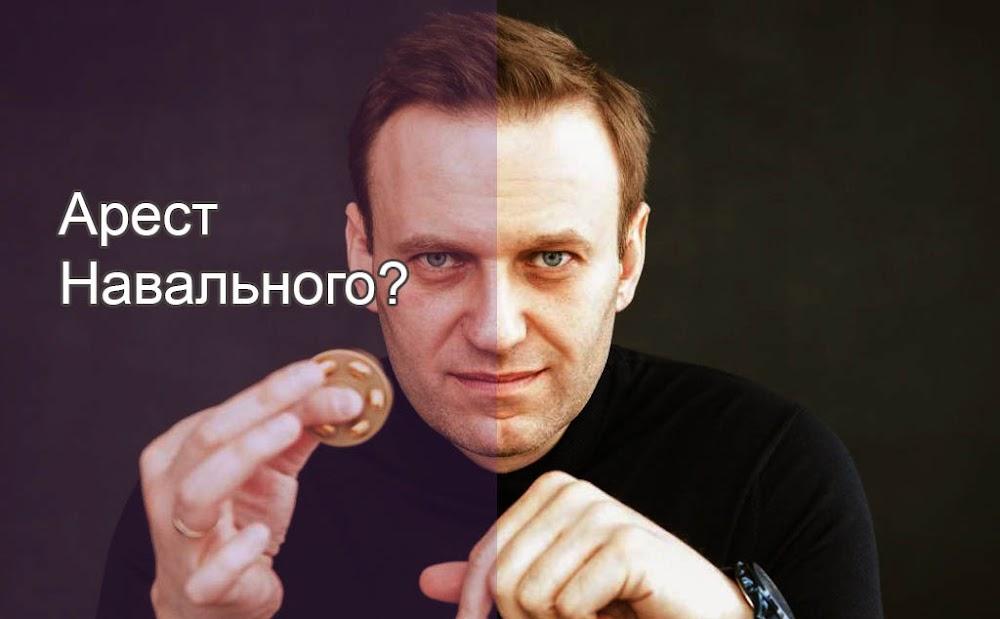 Арест Навального 2021