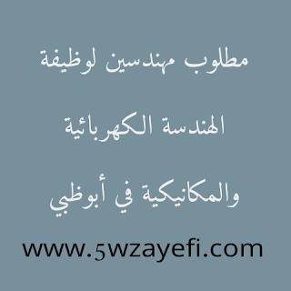 مطلوب مهندسين لوظيفة الهندسة الكهربائية والمكانيكية في أبوظبي