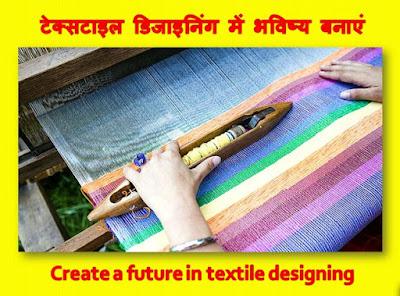 Create a future in textile designing | टेक्सटाइल डिजाइनिंग में भविष्य बनाएं