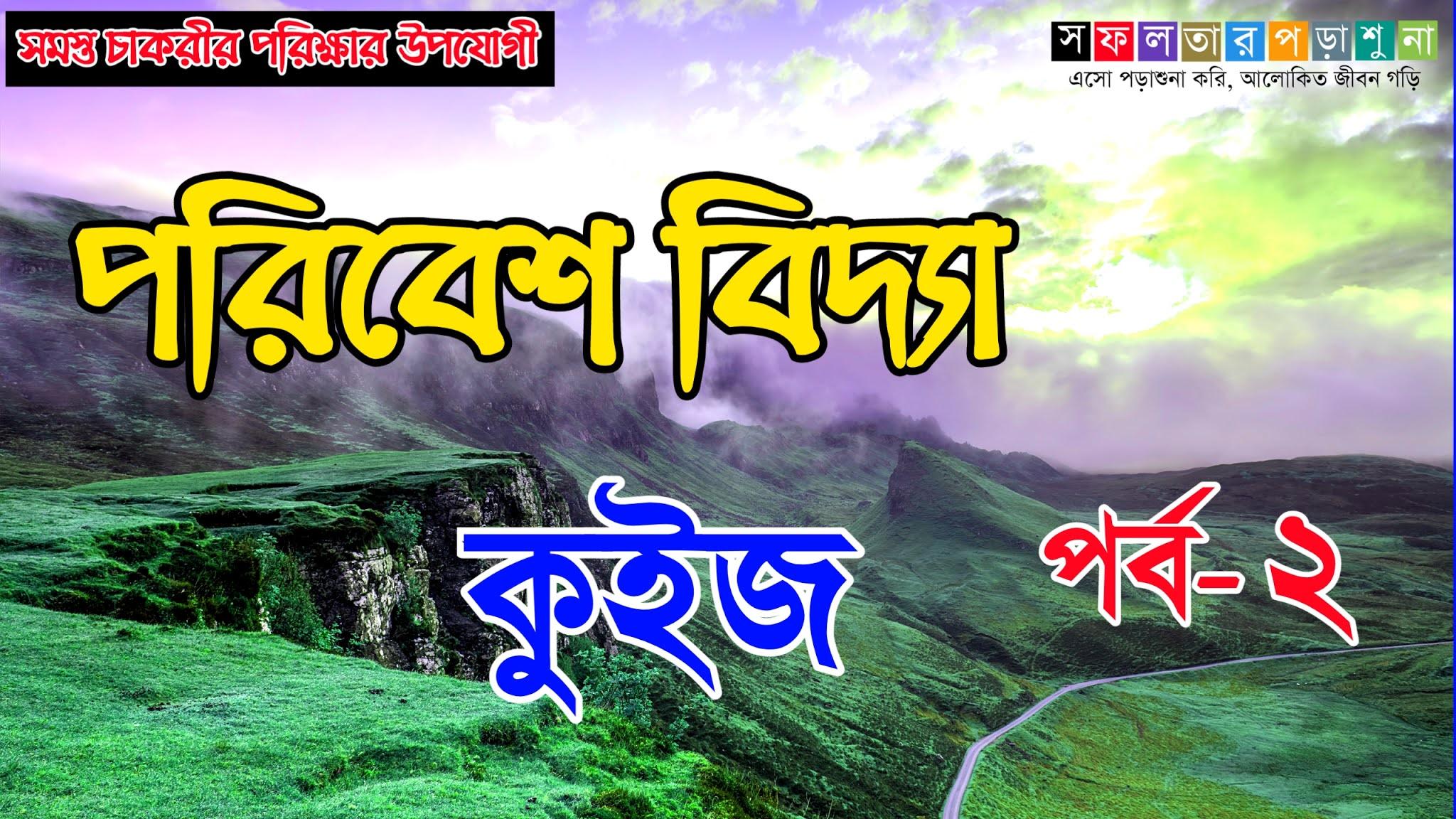 পরিবেশ বিদ্যা অনলাইন মকটেস্ট (পর্ব ২) - Online Mocktest On Environmental Studies in Bengali For All Competitive Exam