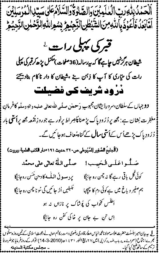 Maulana Ilyas Qadri Books
