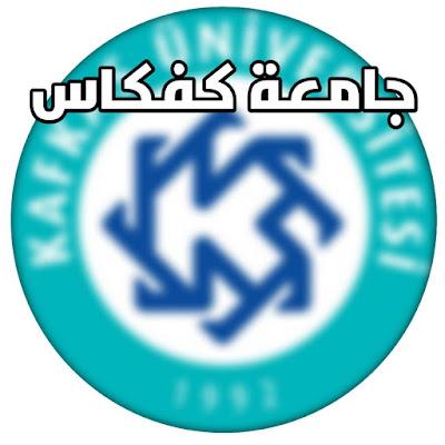 التسجيل على جامعة كفكاس Kafkas University 2020