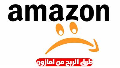 كيفية الربح من Amazon امازون 4 طرق عليك معرفته