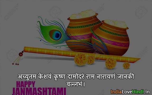 shri krishna janmashtami images free download