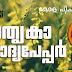 Kerala PSC   Model Question Paper   LD Clerk - 4