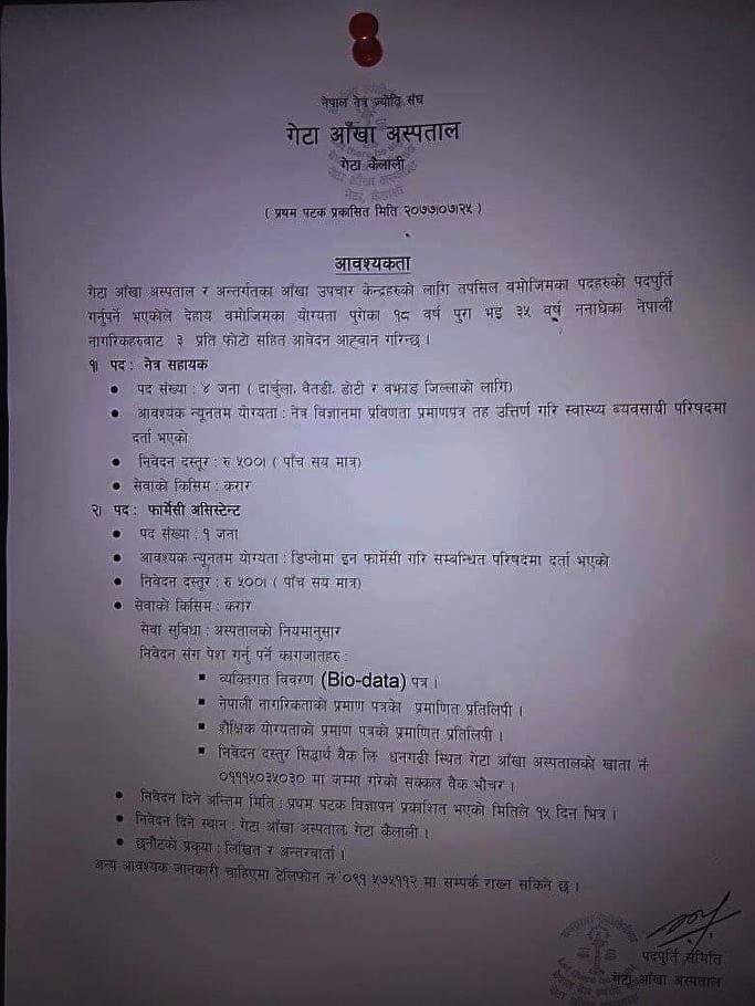 vacancy notice of geta eye hospital