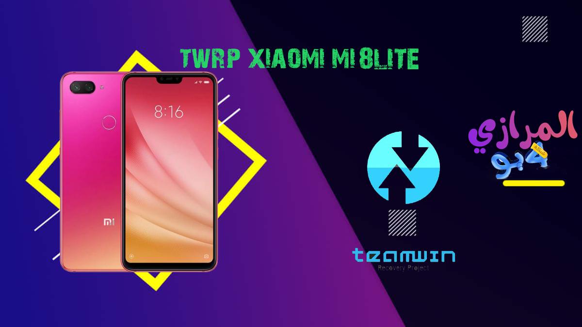 تثبيت ريكفري TWRP لهاتف شاومي Xiaomi Mi 8 Lite