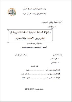 مذكرة ماستر: مشاركة السلطة التنفيذية السلطة التشريعية في التشريع بين الاستثناء والاستحواذ PDF