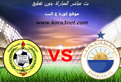 موعد مباراة الشارقة واتحاد كلباء اليوم 22-2-2020 كاس رئيس الدولة الاماراتى