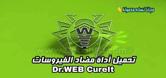 """تحميل Dr.WEB CureIt اخر اصدار- برنامج مضاد الفيروسات للكمبيوتر ويندوز"""" نسخه محموله"""""""