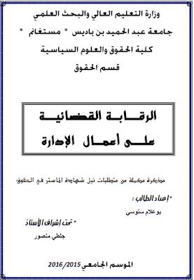 مذكرة ماستر: الرقابة القضائية على أعمال الإدارة PDF