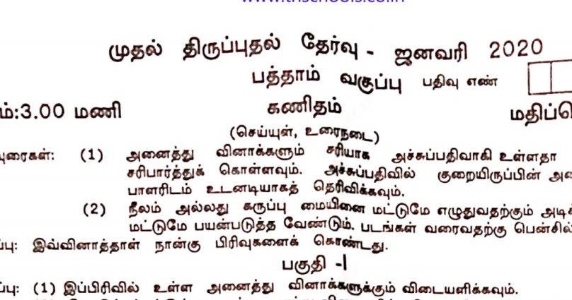 11 th Model Question Paper Archives - Tamil Solution