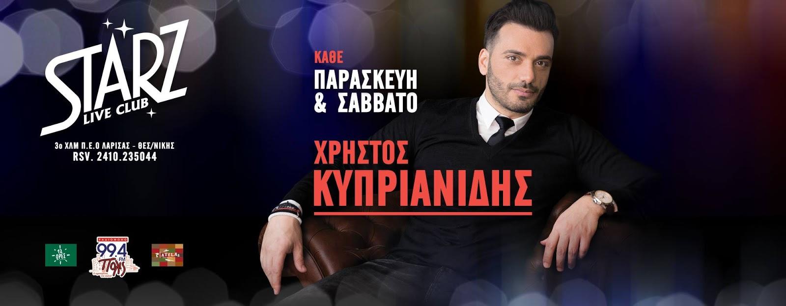 Σαββατόβραδο στο STARZ Live Club με τον Χρήστο Κυπριανίδη