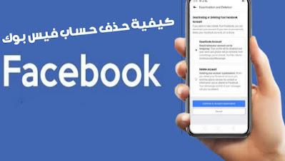 كيفية حذف حساب فيس بوك Facebook معطل بشكل نهائي