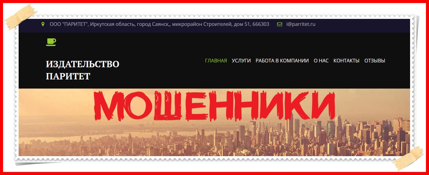 Издательство Паритет parritet.ru – отзывы о работе и вакансии, лохотрон! Развод на деньги