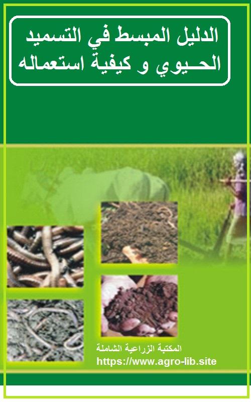 كتاب : الدليل المبسط في التسميد الحيوي و كيفية استعماله