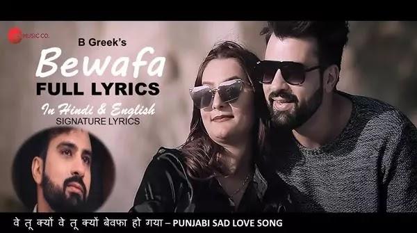 BEWAFA LYRICS - B Greek - PUNJABI SAD SONG