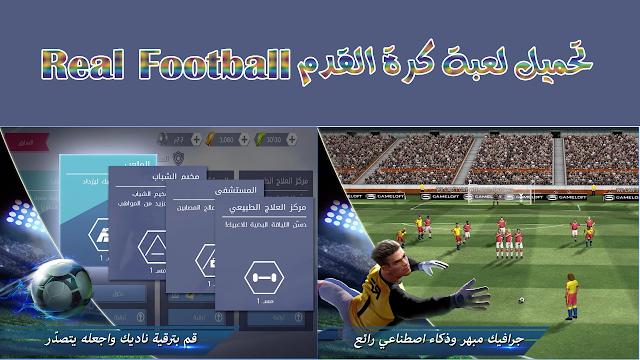 تحميل-لعبة-كرة-القدم-Real-Football