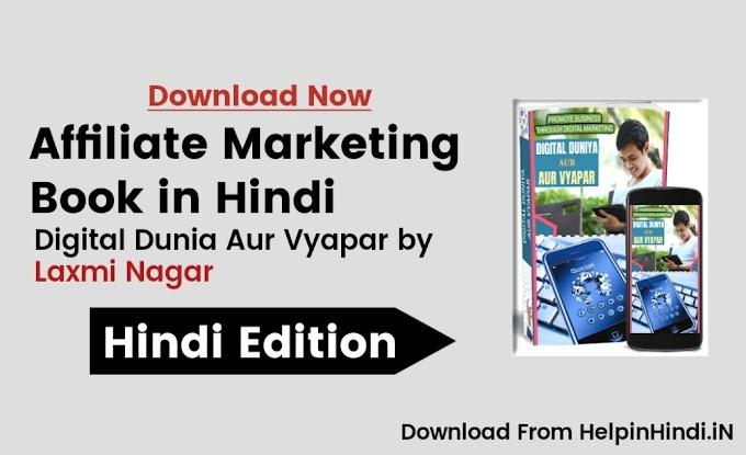Digital Dunia Aur Vyapar Hindi Pdf Book Download