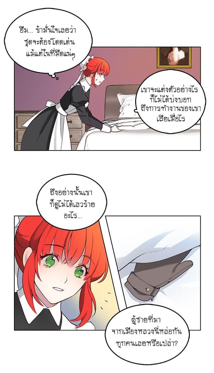 The Detective Of Muiella - หน้า 29
