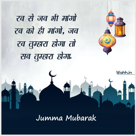 Jumma Mubarak  shayari Images Photos