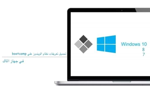 تحميل تعريفات نظام الويندوز علي bootcamp في جهاز الماك