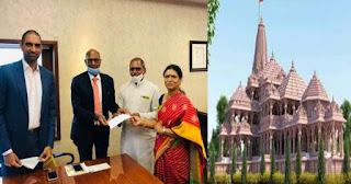 अयोध्या में राम मंदिर निर्माण के लिए हैदराबाद में GVK Group ने किया 1 करोड़ रुपये का दान  | #NayaSaberaNetwork