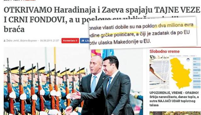 Βόμβα για «λάδωμα» Ελλήνων πολιτικών από τα Σκόπια!